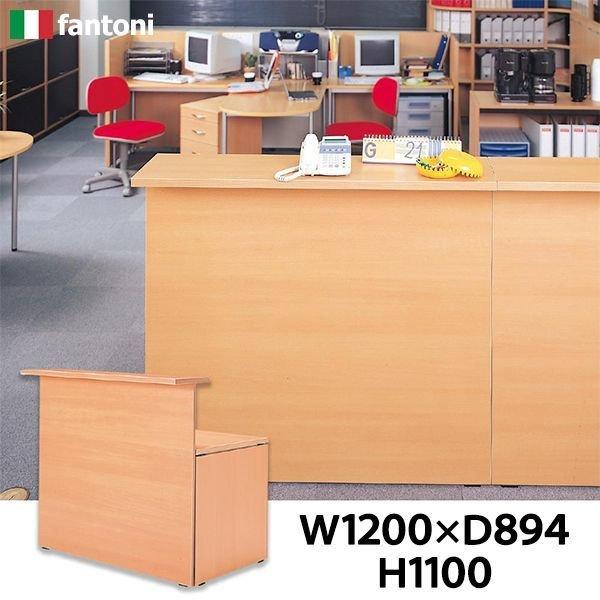 画像1: カウンターデスク W1200mm おしゃれな受付カウンター オフィス 実力のfantoni イタリア家具 (1)