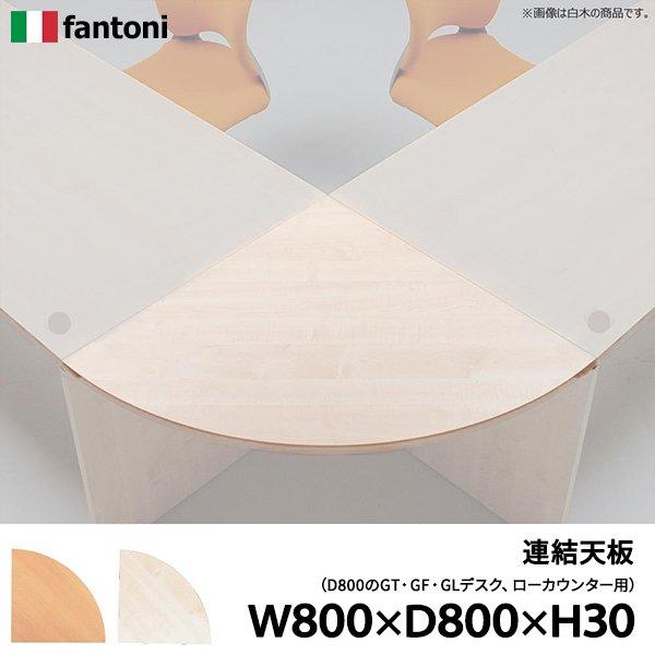 画像1: 連結天板 GL-90RT 800mm Garage fantoni 白木 90度 L型 (1)
