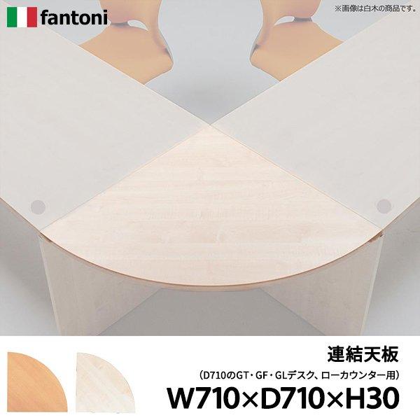 画像1: 連結天板 GL-97RT 710mm Garage fantoni 白木 90度 L型 (1)