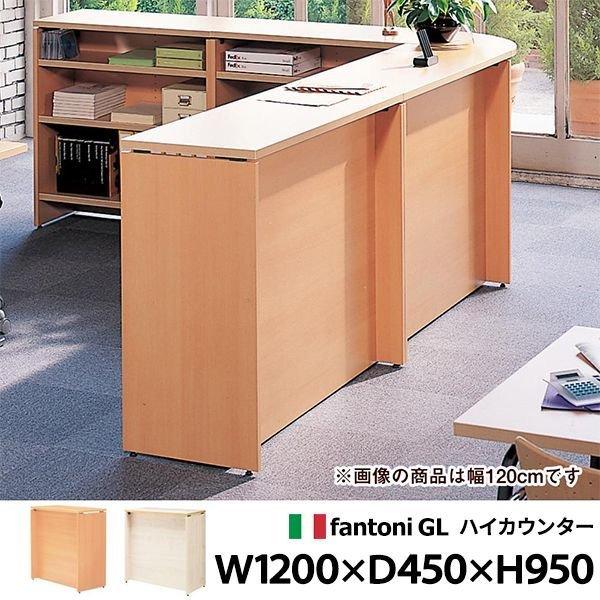 画像1: ハイカウンター W1200×D450 高さ950mm 受付カウンター 木目 fantoni オフィス家具 おしゃれ (1)