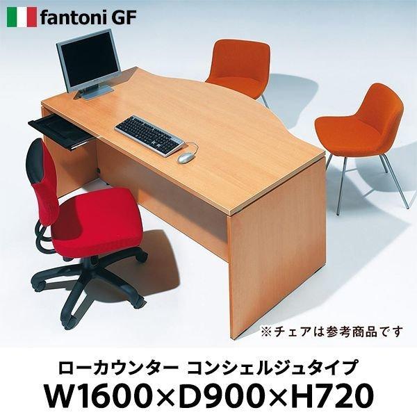 画像1: おしゃれな受付カウンター W1600×D900 Garage fantoni マネージャーデスク GF-169CL 木目 (1)